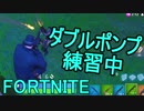【日刊】初心者だと思ってる人のフォートナイト実況プレイPart14【Switch版Fortnite】