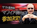 【MMD杯ZERO】マフィア梶田氏 【ゲスト告