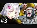 チンパンジーと遊ぶダークソウル3【Dark Souls 3】#3