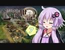 ゆかりとマキの創世記【anno1404】#07
