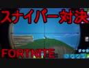 【日刊】初心者だと思ってる人のフォートナイト実況プレイPart16【Switch版Fortnite】