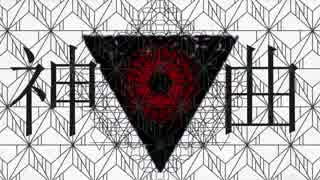 神曲/R(self-cover)
