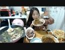 【ご飯はこう食え!】チンチャマシソヨ2