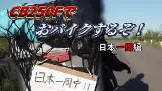 【日本一周編】CB250Fでおバイクするぞ!