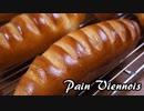 【パン作り】リッチなフランスパン『パン・ヴィエノワ』