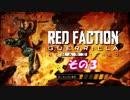 不幸村 Red Faction Guerrilla Re-Mars-tered その3
