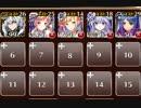 【復刻】決勝戦 神級 ☆3【ケラ王子+未覚醒イベユニ×5】