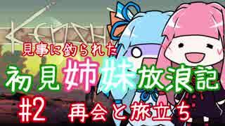 【Kenshi】初見姉妹放浪記 #2【VOICEROID