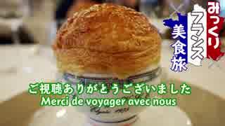 みっくりフランス美食旅Part53~旅の終わ