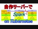 【ジャンク】 SparkクラスタをKubernetes