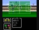 キャプテン翼3 皇帝の挑戦 負けたらリセットでエンディングまでたどり着く動画 初戦 サンパウロFC VS コリンチャンス(1-1)