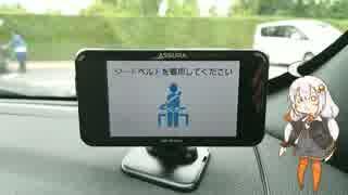 【VOICEROID車載】あかりinsideなドライブ【お試し動画】