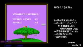 【TAS】FC ドクターマリオ 0:26.76