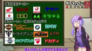 【第四回ひじき祭CM】ゆかりさんがバイクの話をする話(仮)
