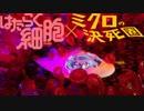 【白血球】 「はたらく細胞」と「ミクロの決死圏」を比べてみた 【実写版】