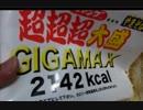 20180706【ぺヤングGIGAMAX VS ふりかけ】
