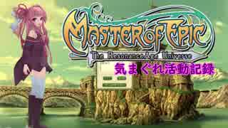 【MoE】Master of Epic 気まぐれ活動記録