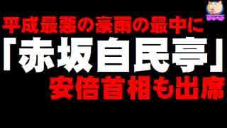 平成最悪の豪雨災害のなか・・・安倍首相も出席の宴会「赤坂自民亭」に批判