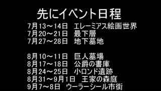 ダークソウル攻略イベント@絵画世界~ウラシル小学校まで