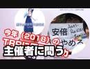 【蝶子@男の娘】主催者に問う!今年のレインボープライドパレードに反日プラカ!