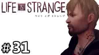 Life Is Strange 【実況】 #31