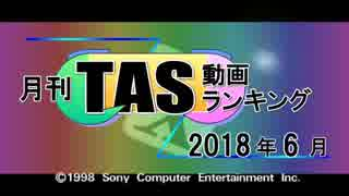 月刊TAS動画ランキング 2018年6月号