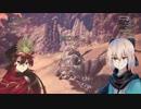 【Fate/monster hunter】ぐだぐだ狩猟奇譚【part2】