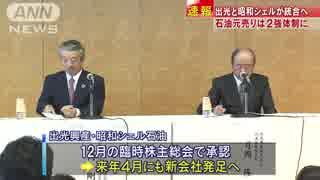 出光興産と昭和シェル石油 経営統合で合意と正式に発表
