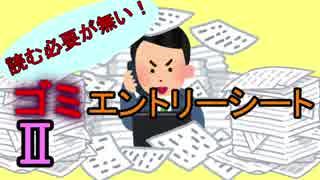 【読む必要が無い】ゴミエントリーシート【2】