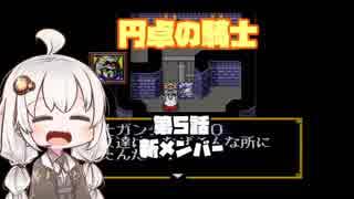 【円卓の騎士】第05話 新メンバー【VOICER