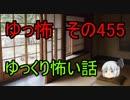 【ゆっ怖】ゆっくり怖い話・その455【怪談】