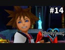 【実況】KINGDOM HEARTS HD版 実況風プレイ part14