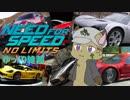 【NFSNL】アプデで追加されそうな車とかを雑談するだけの動画Part2【ゆっくり雑談】