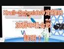 【KS圏2】Krull-Schmidtの定理(加群の場合)【VRアカデミア】