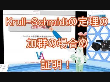KS圏2】Krull-Schmidtの定理(加群の場合)【VRアカデミア】 - ニコニコ動画