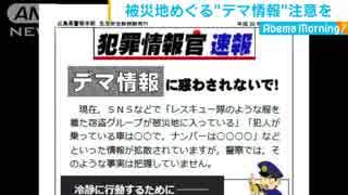 西日本豪雨災害 広島県警察「被災地めぐ