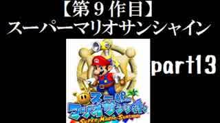 スーパーマリオサンシャイン実況 part13【ノンケのマリオゲームツアー】