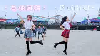 【Roka x 夕舞】~B WITH U~【踊ってみた】
