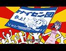 電話革命ナイセン offvocal【オリジナル曲PV】【大草原不可避】