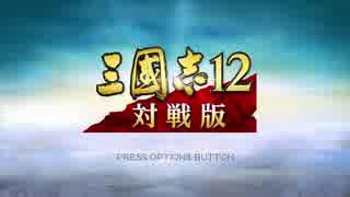三国志12対戦版(SRx2確定ガチャ+おまけ)