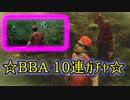[不安実況] BBA10連ガチャ と 夢ケバブ Dead_by_Daylight [PART117]
