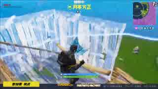 【OPR】18/04/04 FORTNITE FACTORY #1 3/4