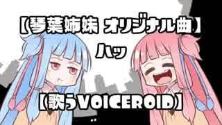 【琴葉姉妹オリジナル曲】ハッ【歌うVOICE
