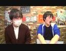 うばまろ&愛の戦士の親戚ラジオch part.3(完)