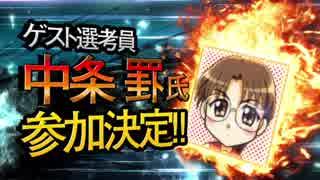【MMD杯ZERO】中条 罫氏 【ゲスト告知】