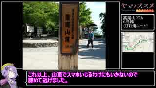 【RTA】高尾山攻略(六号路ルート)54: