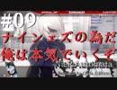【NieR:Automata】地球を取り戻す、その為の… #9【配信ログ】