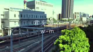 w-m 君を想う Music video