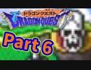 【実況プレイ】可愛い勇者さんになるよ!-Part6-【DQ1】