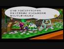 全力で楽しむペーパーマリオRPG Page48
